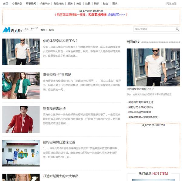 仿《男人街》男人网站源码|漂亮男性网站综合门户网站模板 带采集