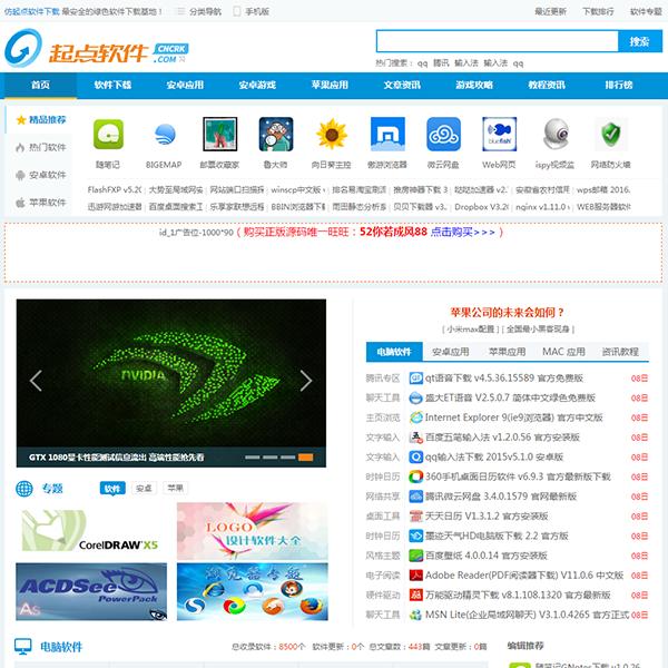 仿《起点软件站》软件下载网站模板|下载站源码|带手机版