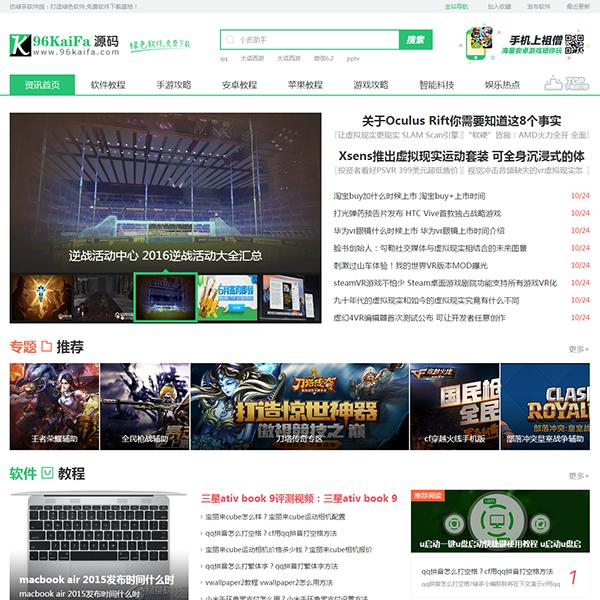 《仿绿茶软件园》下载站源码|软件下载网站模板|带手机版