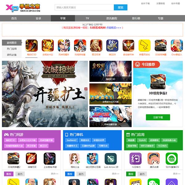 仿《XP系统之家》下载站模板 下载站整站源码 带采集+手机版