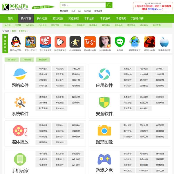 仿《系统天堂》网站源码|软件下载站模版整站带数据送自动采集