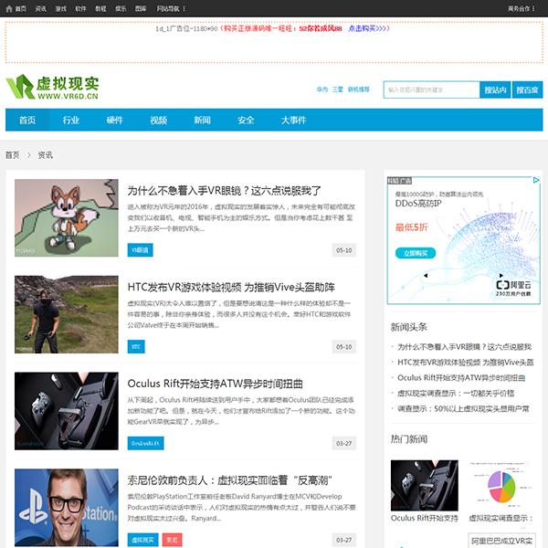 《虚拟现实》网站门户整站源码|VR门户网站程序模板|帝国cms内核