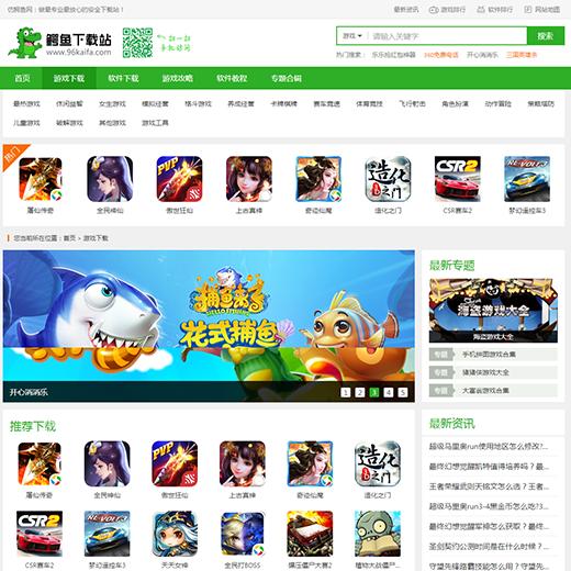 仿《鳄鱼下载站》网站源码 eyu.com手机安卓软件网站模版 PHP网站源码 帝国cms内核