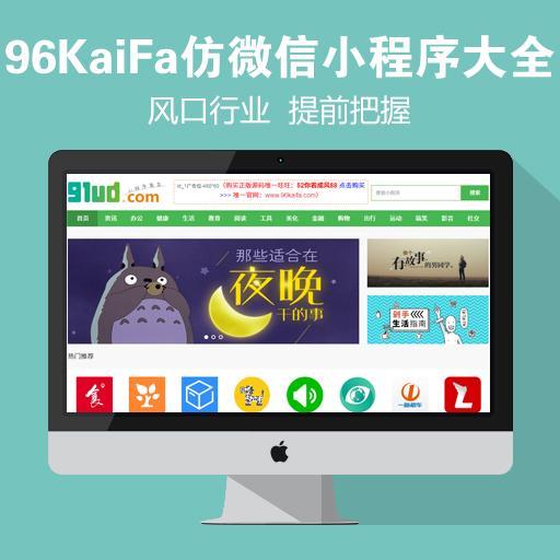 仿《微信小程序大全》网站源码 91ud.com小程序商店导航网站模版 手机版+自动采集