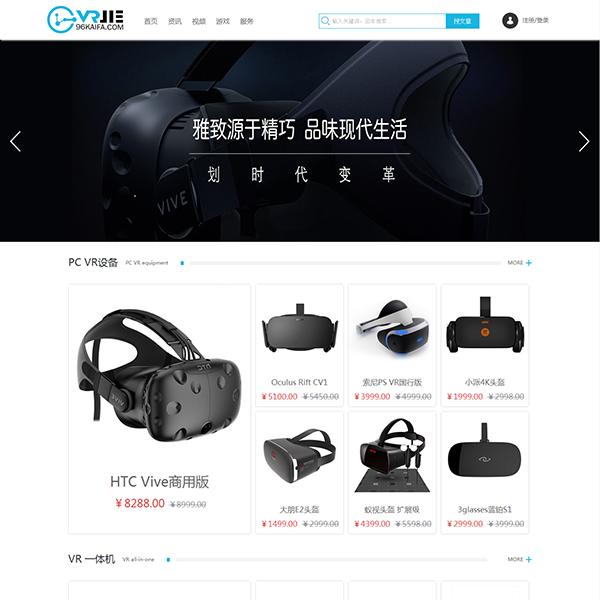 仿《VR界》虚拟现实网站源码 VR门户+VR论坛整合网站模版 手机版+自动采集