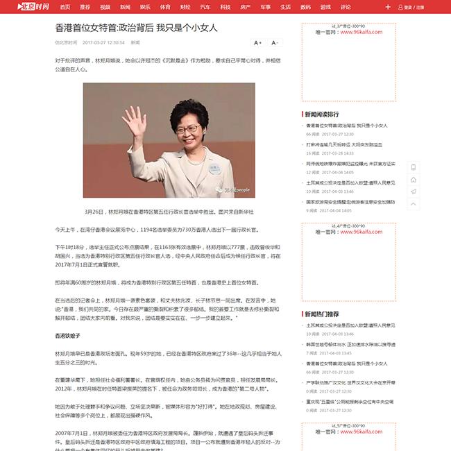 仿《北京时间》网站源码 大型新闻资讯门户网站模版 文章类网站源码