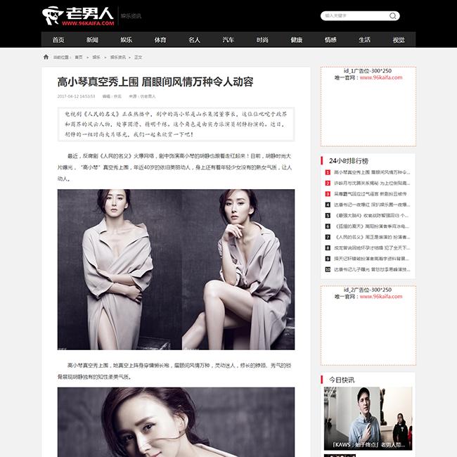 仿《老男人》网站源码 男性时尚娱乐网站门户模版 帝国cms内核+自动采集