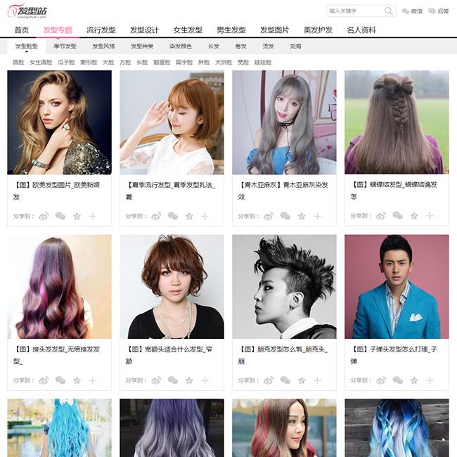 仿《发型站》网站源码 最新发型网站模版 清爽大气发型站源码
