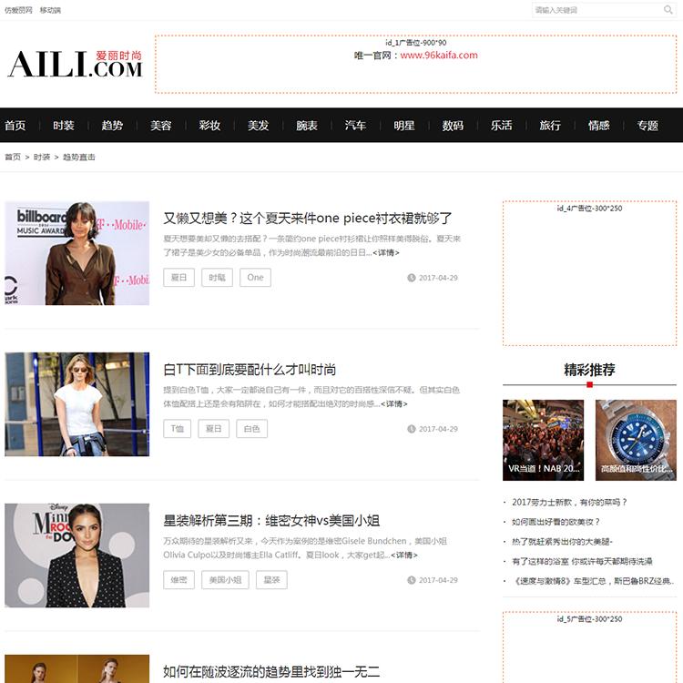仿《爱丽时尚网》源码 时尚娱乐门户网站模版 帝国cms+自动采集