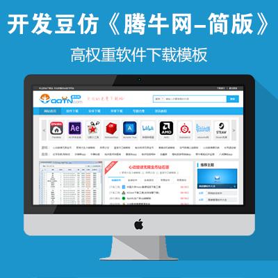 仿《腾牛网-简版》源码 高权重软件下载网站模板 帝国cms+采集