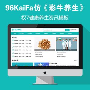 仿《彩牛养生-优化版》源码 两性健康养生网站模板 帝国cms+php