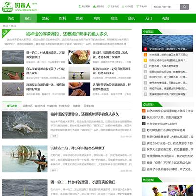 仿《钓鱼人-第二版》源码 钓鱼资讯门户模板+百度自动推送功能 帝国cms