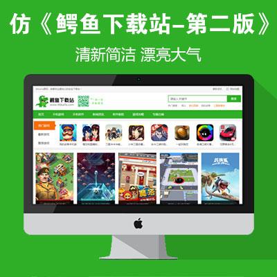 仿《鳄鱼下载站-第二版》源码 游戏软件网站模版 帝国cms内核