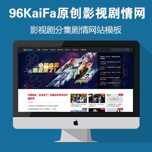 96KaiFa原创影视剧分集剧情资讯网站模板 帝国cms+采集