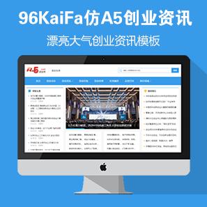 仿《A5创业网》创业资讯门户网站模板 帝国cms+采集
