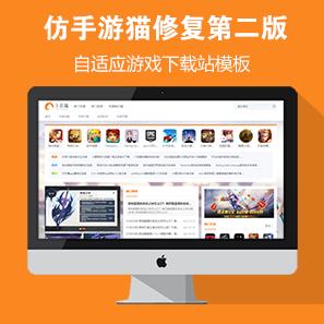 仿《手游猫-修复第二版》自适应源码 游戏软件下载网站模板 帝国cms+采集