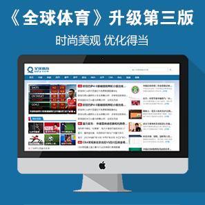 原创《全球体育-升级第三版》源码  体育资讯门户模板 帝国cms+采集