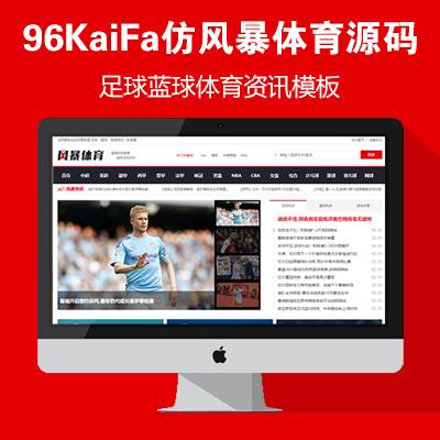 仿《风暴体育》蓝球足球体育资讯网站模板 帝国cms+采集