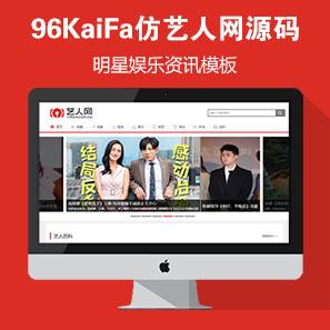 仿《艺人网》明星娱乐资讯网站模板 帝国cms+采集