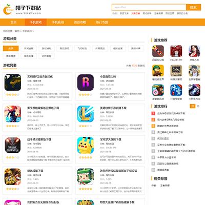 《橙子下载站》源码 游戏软件下载网站模板 帝国cms+采集