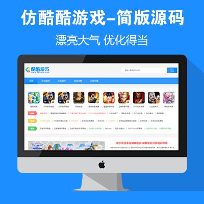 仿《酷酷游戏网-简版》源码 手游软件下载网站模板 帝国cms+采集