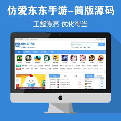 仿《爱东东手游-简版》源码 手游软件下载网站模板 帝国cms+采集