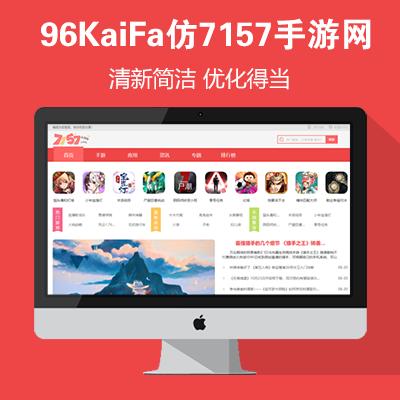仿《7157手游网》源码 手游软件下载网站模板 帝国cms+采集
