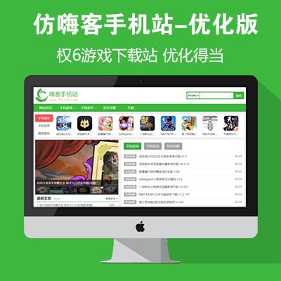 仿《嗨客手机站-优化版》源码 手游软件下载网站模板 帝国cms+采集