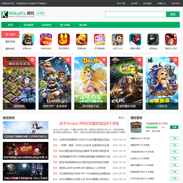 《仿绿茶软件园》下载站源码 软件下载网站模板 带手机版