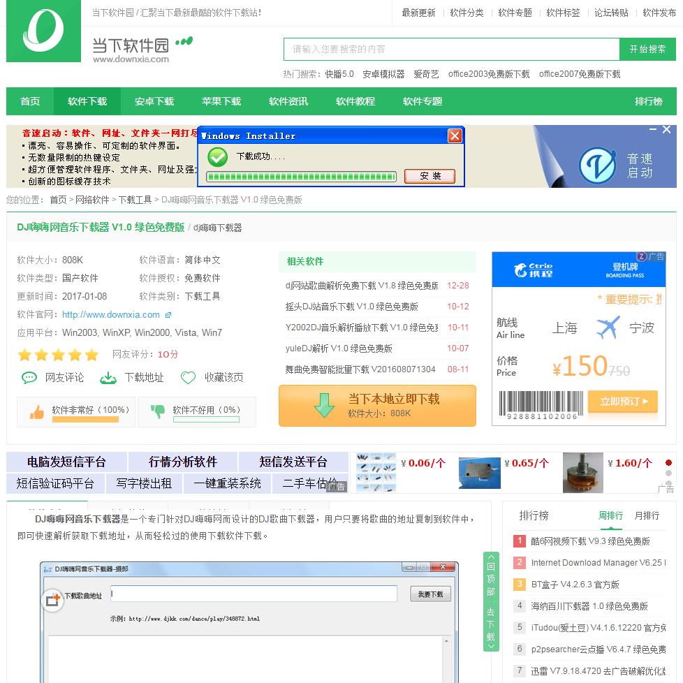 仿《当下软件园》网站源码 软件下载站模版 PHP下载站源码