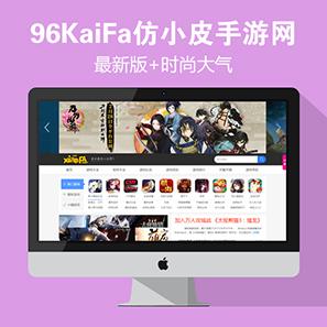 仿《小皮手游网》手游网站源码 手机游戏下载网站模版帝国cms+采集+手机版