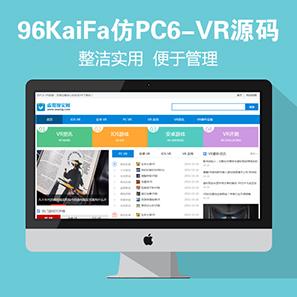 仿《PC6-VR频道》虚拟现实网站源码 VR虚拟现实程序模板 帝国cms