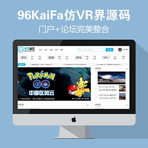 仿《VR界》虚拟现实网站源码 VR门户整合网站模版 手机版+自动采集
