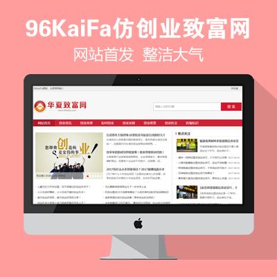 仿《华夏致富网》源码 创业加盟资讯网站模版 自动采集+手机版