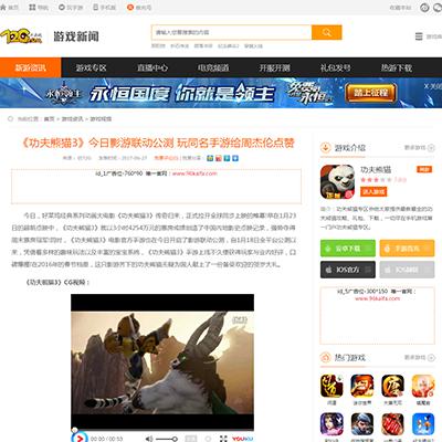 仿《72G手游网》源码 手机游戏门户网站模版 帝国cms内核