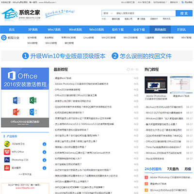 仿《系统之家》源码 最新版系统下载网站模版 帝国cms内核完整版