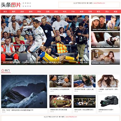 仿《东方头条》源码 新闻网站模版 新闻资讯门户网站程序 帝国cms+自动采集