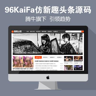 仿《新趣头条》源码 娱乐游戏资讯网站模板 帝国cms+php