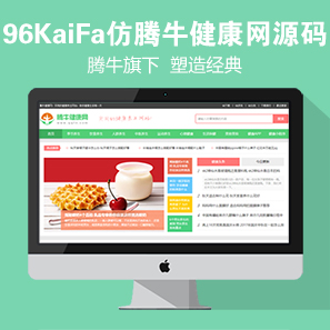 仿《腾牛健康网》源码 两性健康养生网站模板 帝国cms+php