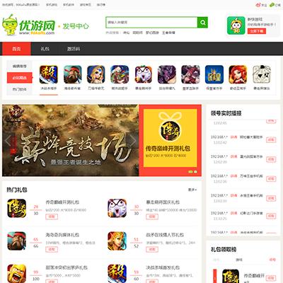 仿《优游网》源码 手机游戏网站模板 大气手游网站源码 帝国cms+自动采集
