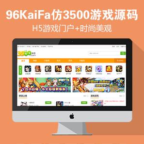 仿《3500游戏》源码 H5游戏门户网站模板 大气H5游戏在线网站源码