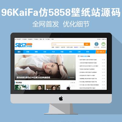 仿《5857壁纸站》源码 图片网站模板 漂亮图片壁纸站源码 帝国cms+自动采集