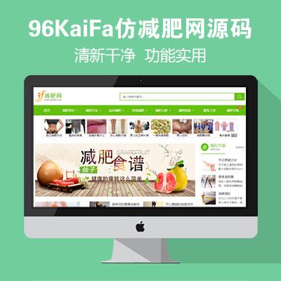 仿《减肥网》源码 最新减肥网站模板 帝国cms+采集