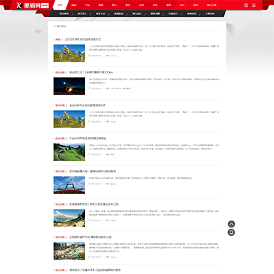 仿《美骑网》源码 自行车门户网站模板 骑行网站源码 帝国cms7.5+自动采集