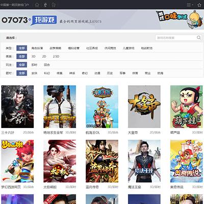 仿《07073页游网》源码 大型网页游戏门户网站模板 帝国cms内核+手机版+自动采集