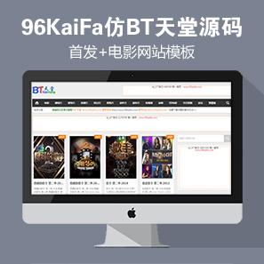 仿《BT天堂》源码 电影下载网站模板  帝国cms内核+火车头自动采集