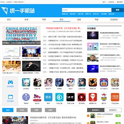 仿《统一手机站》源码 手机软件下载站网站模板 自动采集+帝国cms