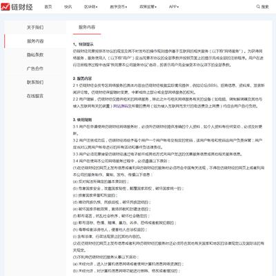 仿《链财经》源码 区块链比特币资讯自适应网站模板 帝国cms+自动采集