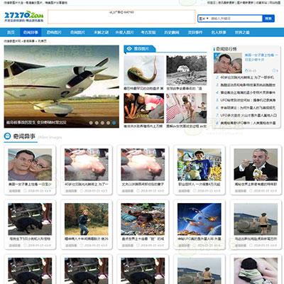 仿《27270猎奇频道》奇闻异事网源码 简洁耐看的图片资讯网站