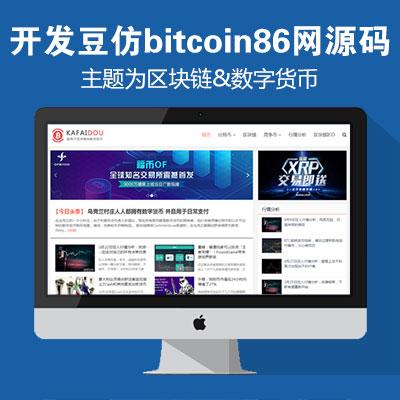 仿《bitcoin86》区块链&比特币资讯网源码 电脑端手机端自适应网站源码 帝国cms+采集